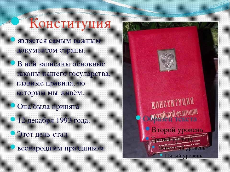 Конституция является самым важным документом страны. В ней записаны основные...