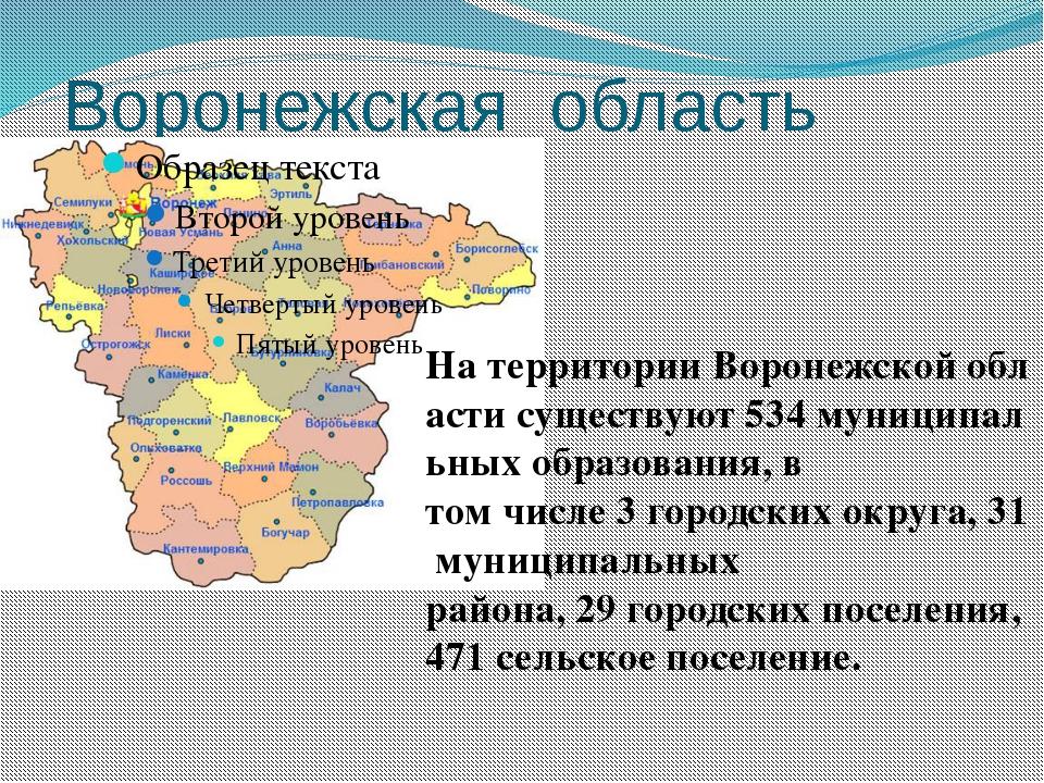 Воронежская область  НатерриторииВоронежскойобластисуществуют534муници...