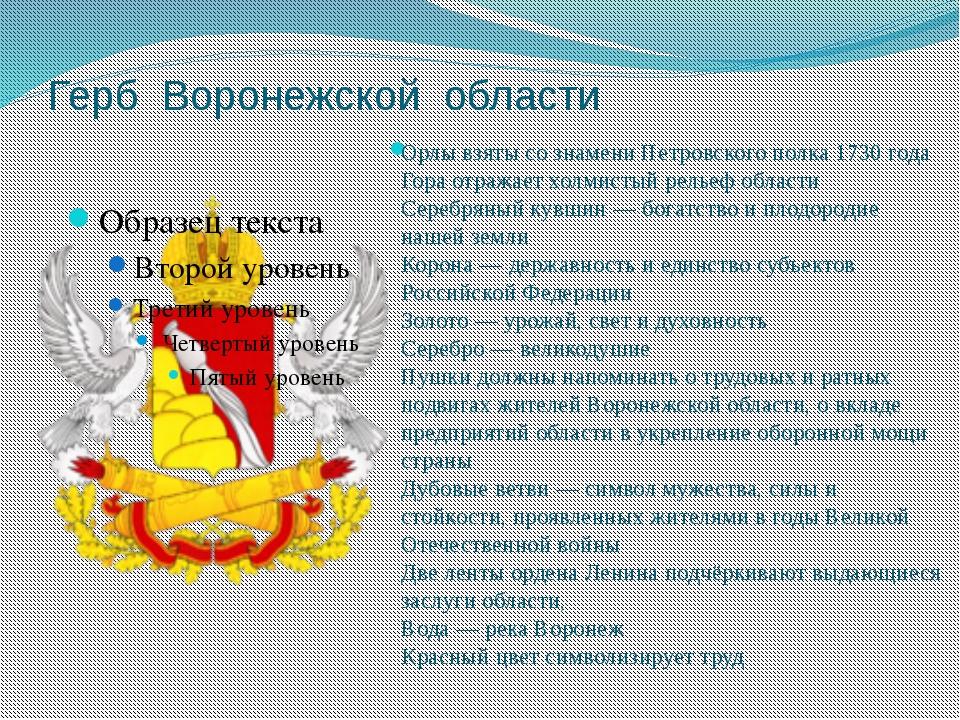 Герб Воронежской области Орлы взяты со знамени Петровского полка 1730 года Г...