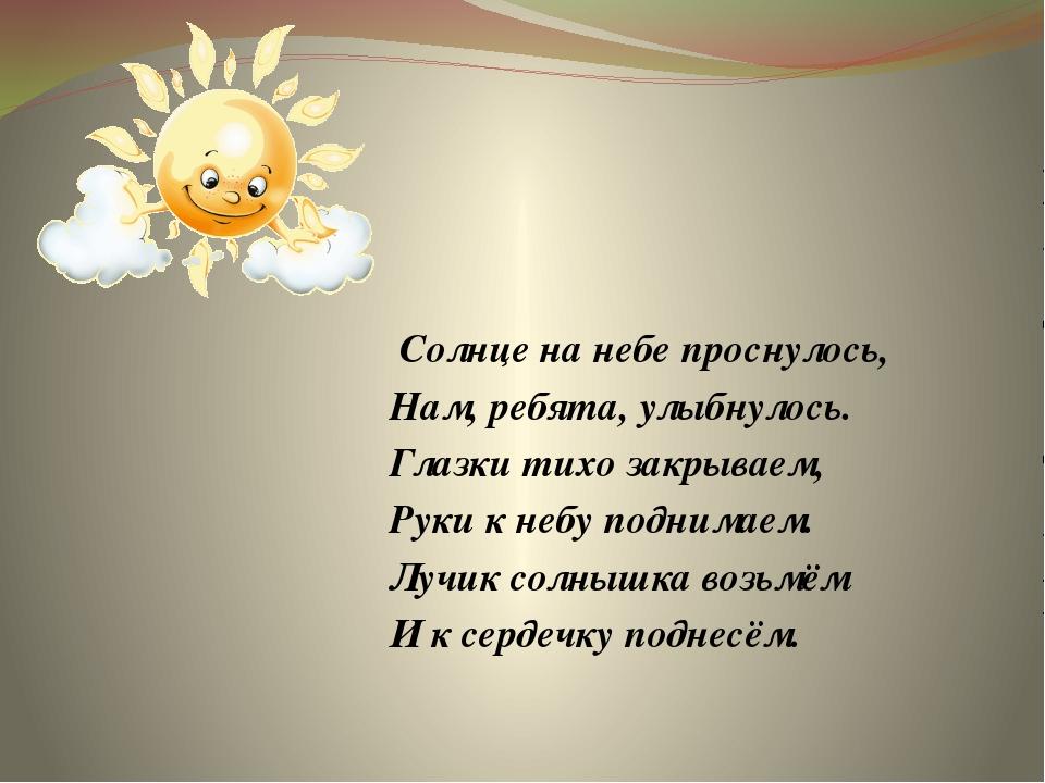 Солнце на небе проснулось, Нам, ребята, улыбнулось. Глазки тихо закрываем, Р...