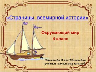 Окружающий мир 4 класс «Страницы всемирной истории» Васильева Алла Евгеньевна