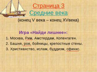 Страница 3 Средние века (конец V века – конец XVвека) Игра «Найди лишнее»: 1.