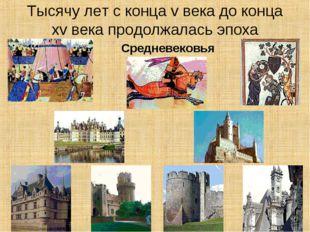 Тысячу лет с конца v века до конца xv века продолжалась эпоха Средневековья
