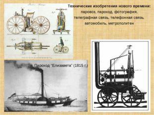 Технические изобретения нового времени: паровоз, пароход, фотография, телегра