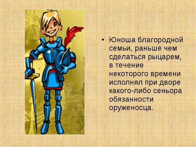 Юноша благородной семьи, раньше чем сделаться рыцарем, в течение некоторого в...
