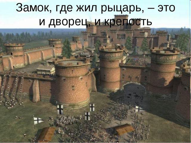 Замок, где жил рыцарь, – это и дворец, и крепость