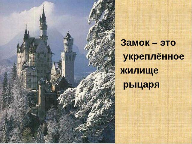 Замок – это укреплённое жилище рыцаря