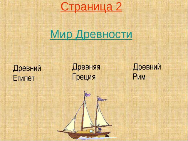 Страница 2 Мир Древности Древняя Греция Древний Египет Древний Рим