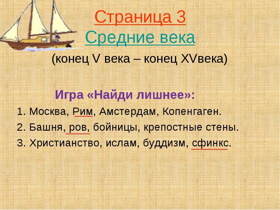 Страница 3 Средние века (конец V века – конец XVвека) Игра «Найди лишнее»: 1....
