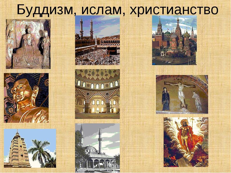 Буддизм, ислам, христианство
