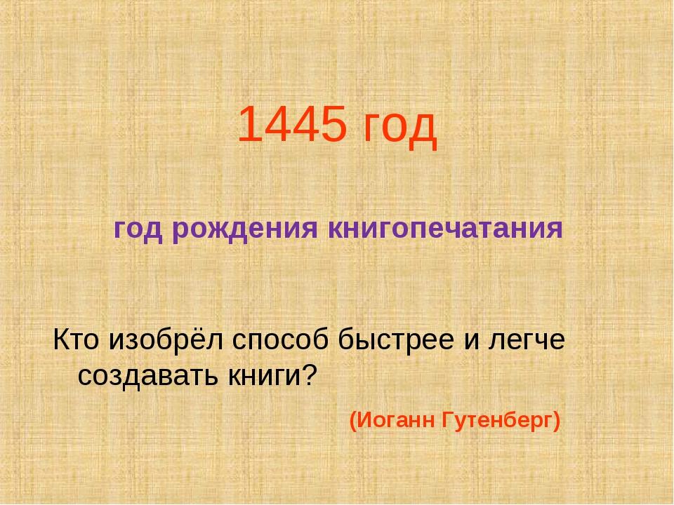 1445 год год рождения книгопечатания Кто изобрёл способ быстрее и легче созда...