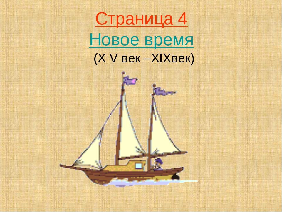 (X V век –XIXвек) Страница 4 Новое время