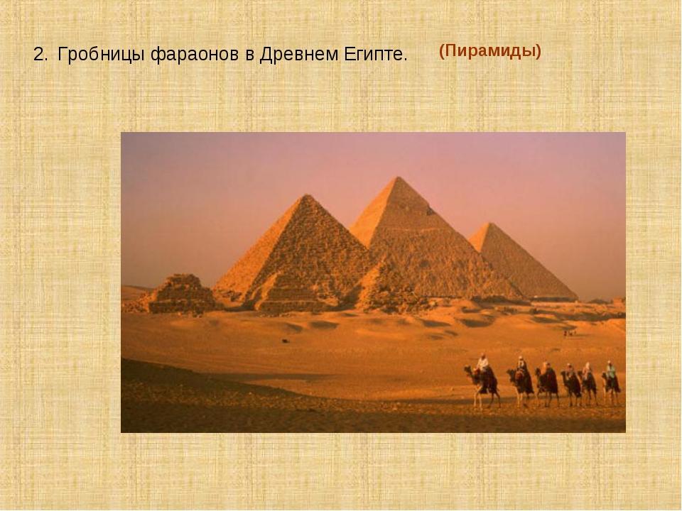 2. Гробницы фараонов в Древнем Египте. (Пирамиды)