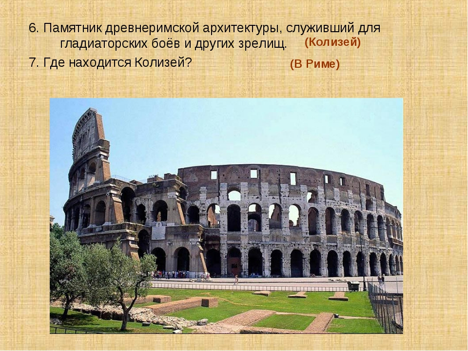 6. Памятник древнеримской архитектуры, служивший для гладиаторских боёв и дру...