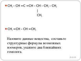 * CH3 – CH = C = CH – CH – CH2 – CH3 | CH3 CH2 = CH – CH = CH2 Назовите данны