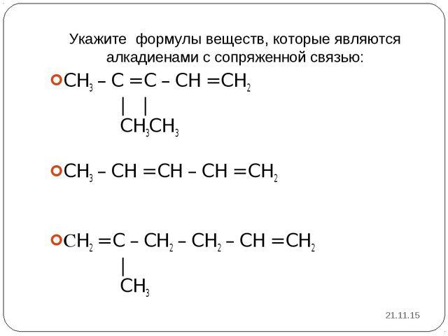 Укажите формулы веществ, которые являются алкадиенами с сопряженной связью: *...