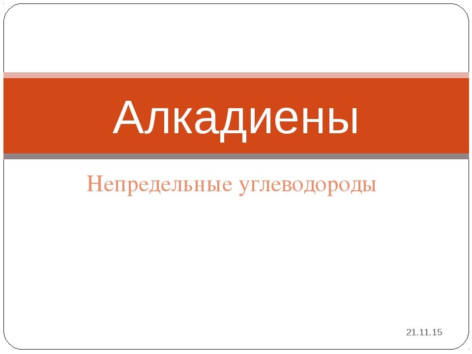 Непредельные углеводороды * Алкадиены Чардымская Ирина Александровна