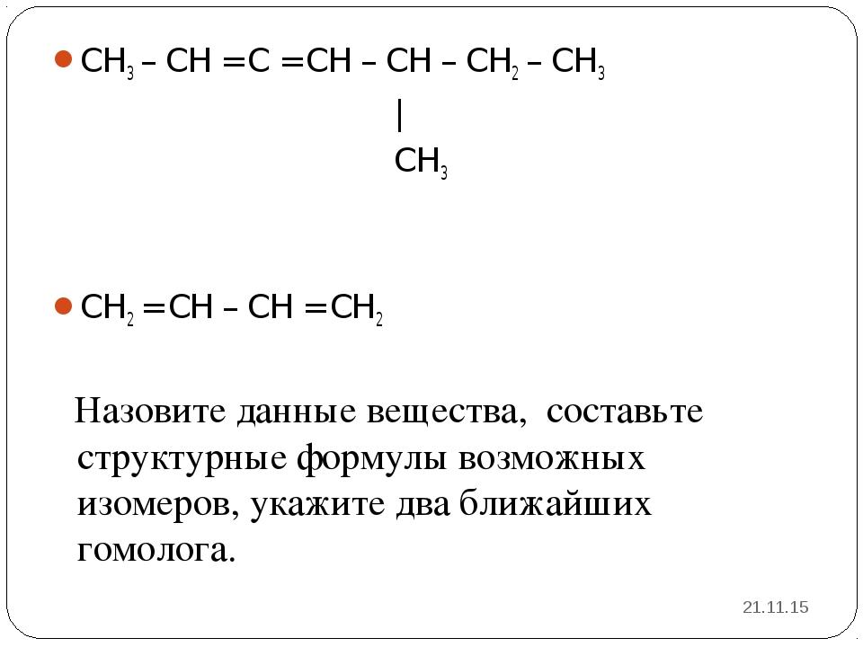* CH3 – CH = C = CH – CH – CH2 – CH3 | CH3 CH2 = CH – CH = CH2 Назовите данны...