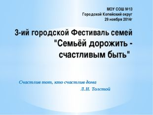 Счастлив тот, кто счастлив дома Л.Н. Толстой МОУ СОШ №13 Городской Копейский