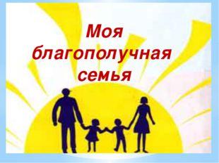 Моя благополучная семья