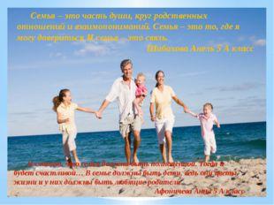 Семья – это часть души, круг родственных отношений и взаимопониманий. Семья