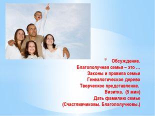 Обсуждение. Благополучная семья – это … Законы и правила семьи Генеалогическо