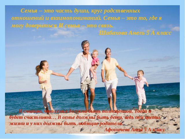 Семья – это часть души, круг родственных отношений и взаимопониманий. Семья...