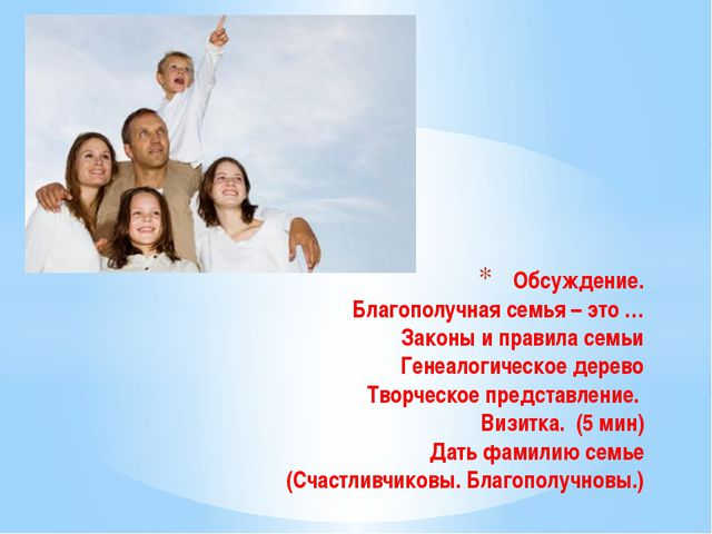 Обсуждение. Благополучная семья – это … Законы и правила семьи Генеалогическо...