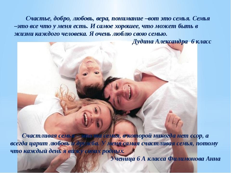 Счастье, добро, любовь, вера, понимание –вот это семья. Семья –это все что у...