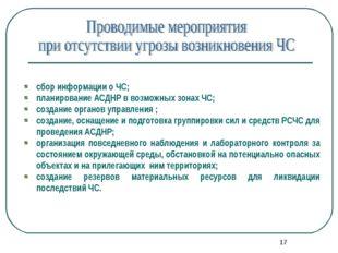* сбор информации о ЧС; планирование АСДНР в возможных зонах ЧС; создание орг