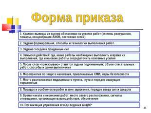 * 1. Краткие выводы из оценки обстановки на участке работ (степень разрушения