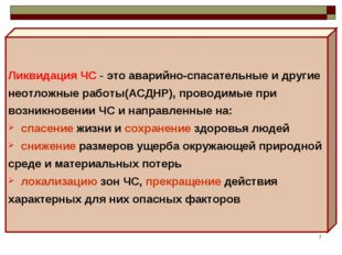 * Ликвидация ЧС - это аварийно-спасательные и другие неотложные работы(АСДНР)