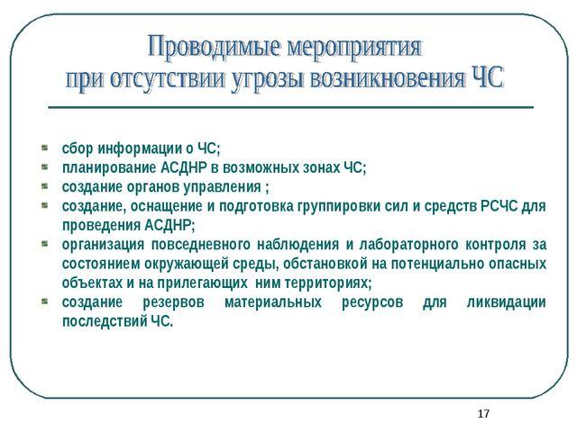 * сбор информации о ЧС; планирование АСДНР в возможных зонах ЧС; создание орг...
