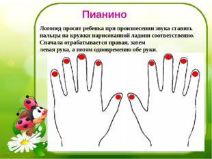 Пианино Логопед просит ребенка при произнесении звука ставить пальцы на кружк