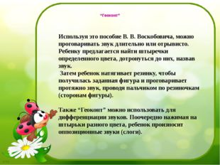 """""""Геоконт"""" Используя это пособие В. В. Воскобовича, можно проговаривать звук"""