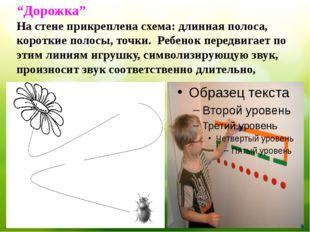 """""""Дорожка"""" На стене прикреплена схема: длинная полоса, короткие полосы, точки"""