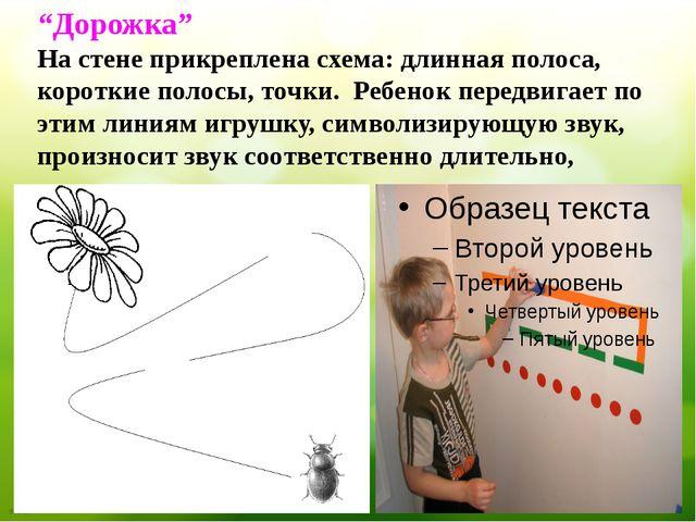 """""""Дорожка"""" На стене прикреплена схема: длинная полоса, короткие полосы, точки..."""