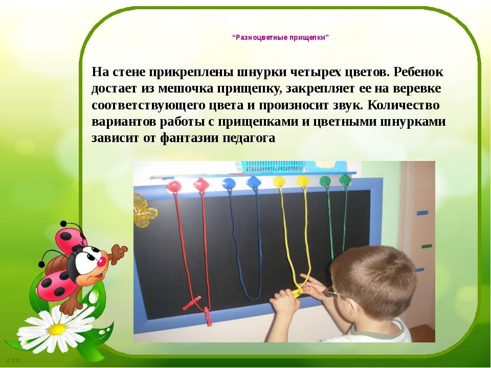 """""""Разноцветные прищепки"""" На стене прикреплены шнурки четырех цветов. Ребенок..."""