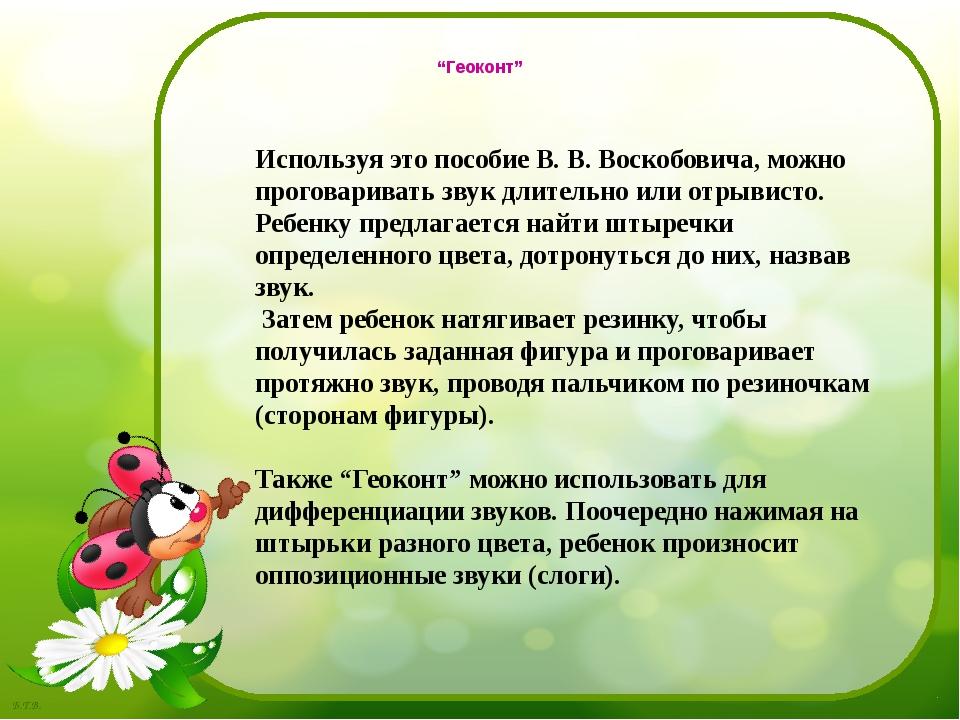 """""""Геоконт"""" Используя это пособие В. В. Воскобовича, можно проговаривать звук..."""