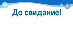 "До свидание! Тарасова С.Е. МОУ ""Державинский лицей"", г. Петрозаводск"