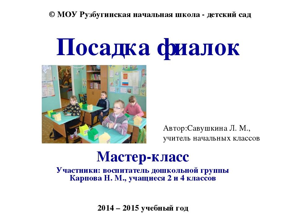 Посадка фиалок Мастер-класс Участники: воспитатель дошкольной группы Карпова...