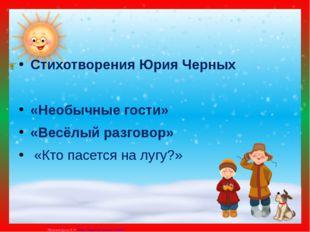 Стихотворения Юрия Черных «Необычные гости» «Весёлый разговор» «Кто пасется