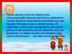 После школы учился в Иркутском сельскохозяйственном институте, работал в гор