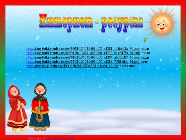http://img-fotki.yandex.ru/get/9505/134091466.df/0_cf381_1fa6cb5a_M.png люди...