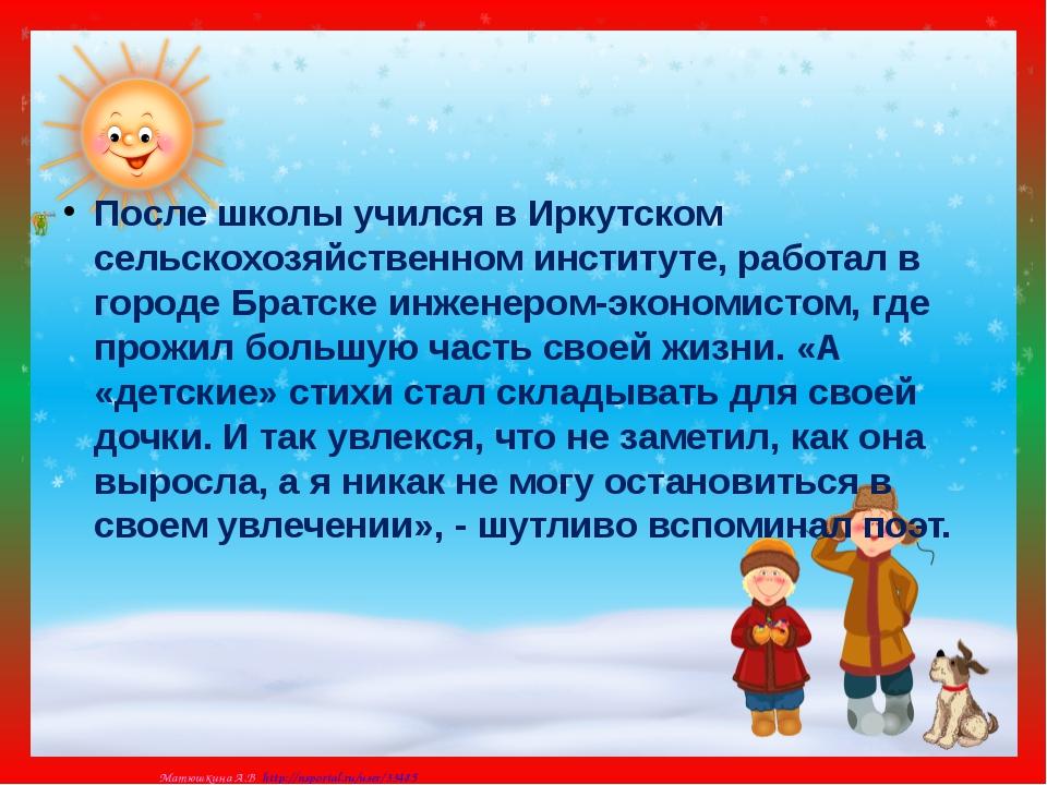 После школы учился в Иркутском сельскохозяйственном институте, работал в гор...