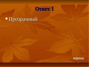 Ответ 1 Прозрачный переход