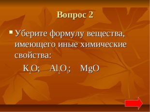 Вопрос 2 Уберите формулу вещества, имеющего иные химические свойства: K2O; Al