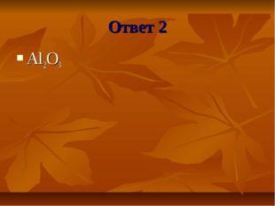Ответ 2 Al2О3 переход
