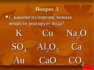 Вопрос 3 С какими из перечисленных веществ реагирует вода?