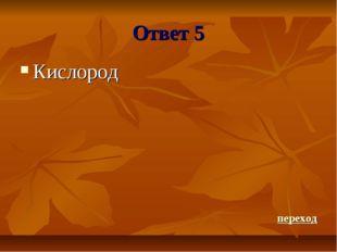 Ответ 5 Кислород переход